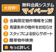 大好評!無料会員システム マイページ �会員限定物件情報を公開 �希望条件の物件をお知らせ �スタッフによる安心サポート �簡単物件検索